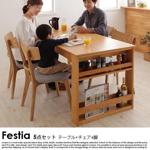 エクステンションダイニング Festia【フェスティア】5点セット(テーブル+チェア4脚)(W120-180) の商品写真その1