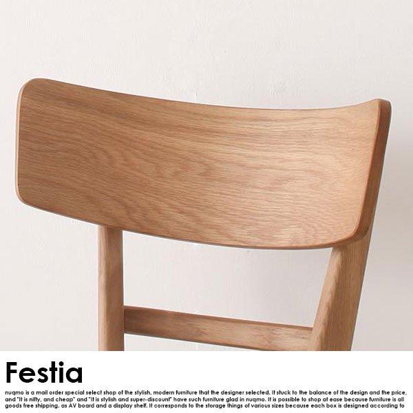 エクステンションダイニング Festia【フェスティア】5点セット(テーブル+チェア4脚)(W120-180)  の商品写真その10