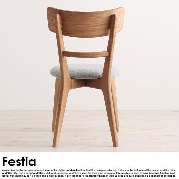 エクステンションダイニング Festia【フェスティア】5点セット(テーブル+チェア4脚)(W120-180)  の商品写真その9