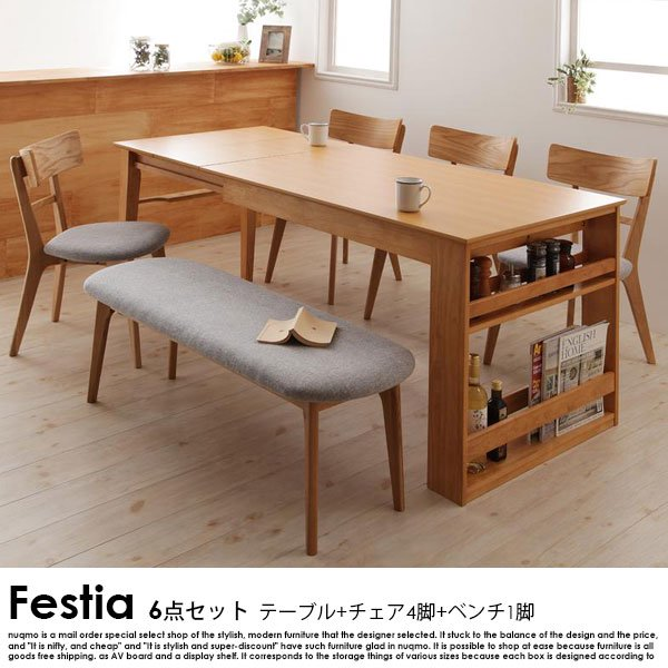 エクステンションダイニング Festia【フェスティア】6点セット(テーブル+チェア4脚+ベンチ)(W120-180) の商品写真大