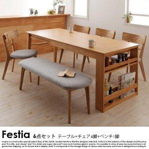 エクステンションダイニング Festia【フェスティア】6点セット(テーブル+チェア4脚+ベンチ)(W120-180)