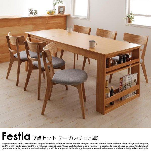 エクステンションダイニング Festia【フェスティア】7点セット(テーブル+チェア6脚)(W120-180) の商品写真大