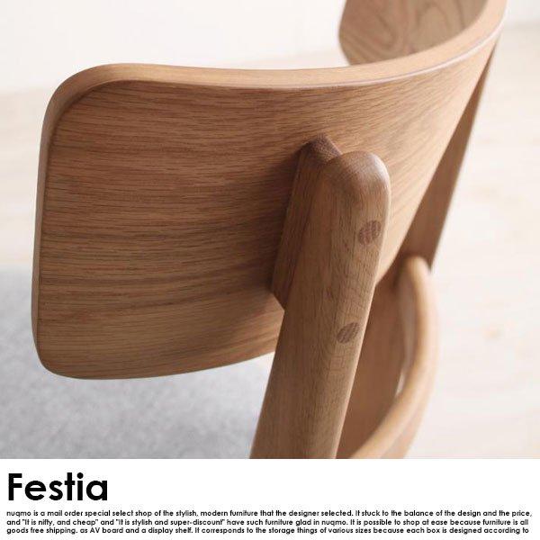 エクステンションダイニング Festia【フェスティア】7点セット(テーブル+チェア6脚)(W120-180)  の商品写真その10