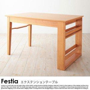 エクステンションダイニングテーブル Festia【フェスティア】(W120-180)  【沖縄・離島も送料無料】