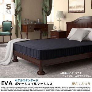 ポケットコイルマットレス EVA【エヴァ】ホテルスタンダード 硬さ:ふつう シングル