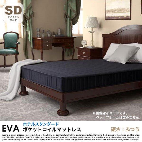 ポケットコイルマットレス EVA【エヴァ】ホテルスタンダード 硬さ:ふつう セミダブルの商品写真大