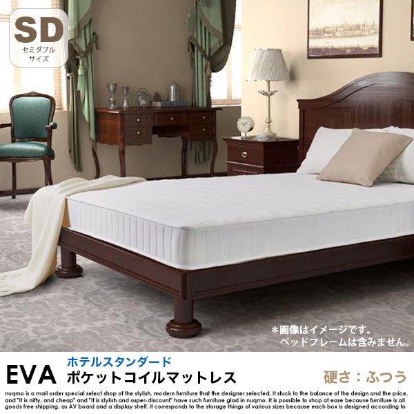 ポケットコイルマットレス EVA【エヴァ】ホテルスタンダード 硬さ:ふつう セミダブルの商品写真その1