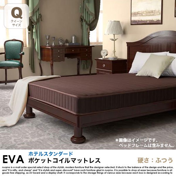 ポケットコイルマットレス EVA【エヴァ】ホテルスタンダード 硬さ:ふつう クイーン の商品写真その2