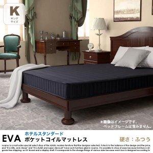 ポケットコイルマットレス EVA【エヴァ】ホテルスタンダード 硬さ:ふつう キング