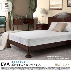 ポケットコイルマットレス EVA【エヴァ】ホテルスタンダード 硬さ:ソフト シングル