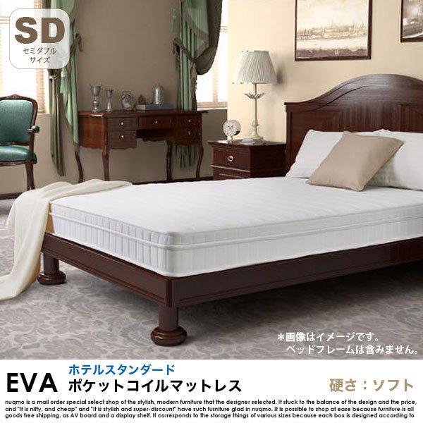ポケットコイルマットレス EVA【エヴァ】ホテルスタンダード 硬さ:ソフト セミダブルの商品写真大