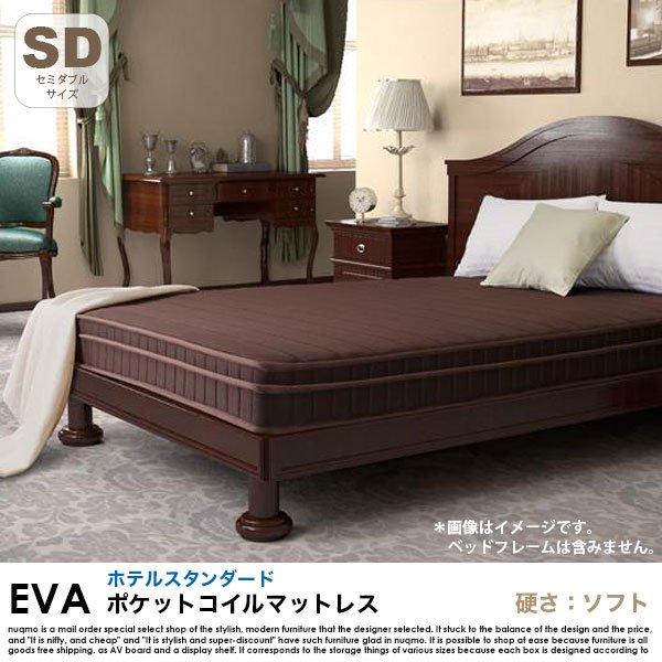 ポケットコイルマットレス EVA【エヴァ】ホテルスタンダード 硬さ:ソフト セミダブル の商品写真その2