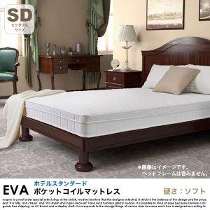 ポケットコイルマットレス EVA【エヴァ】ホテルスタンダード 硬さ:ソフト セミダブル
