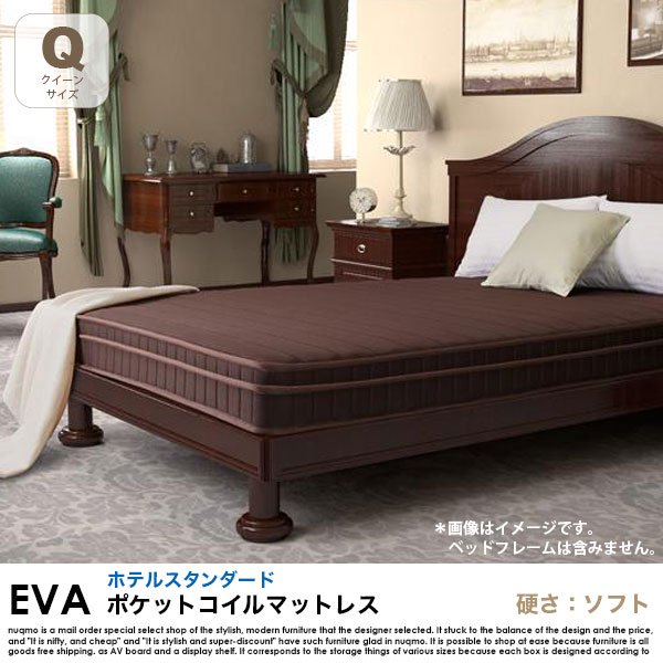 ポケットコイルマットレス EVA【エヴァ】ホテルスタンダード 硬さ:ソフト クイーン の商品写真その2