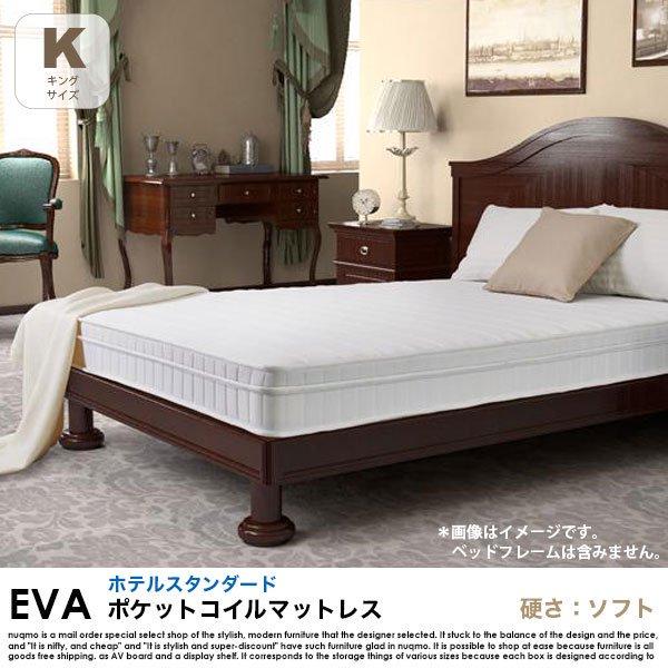 ポケットコイルマットレス EVA【エヴァ】ホテルスタンダード 硬さ:ソフト キングの商品写真大