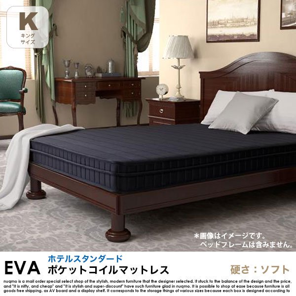 ポケットコイルマットレス EVA【エヴァ】ホテルスタンダード 硬さ:ソフト キングの商品写真その1