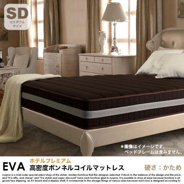 高密度ボンネルコイルマットレス EVA【エヴァ】ホテルプレミアム 硬さ:かため セミダブルの商品写真その1