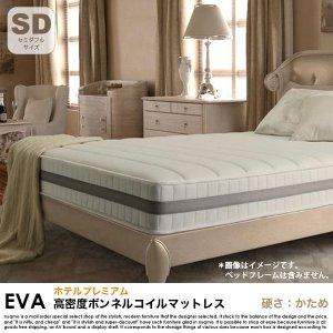 高密度ボンネルコイルマットレス EVA【エヴァ】ホテルプレミアム 硬さ:かため セミダブル