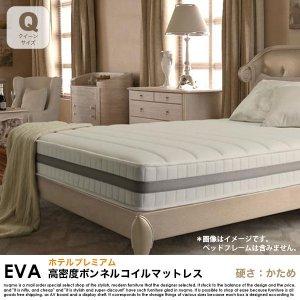 高密度ボンネルコイルマットレス EVA【エヴァ】ホテルプレミアム 硬さ:かため クイーン