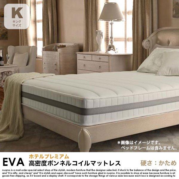 高密度ボンネルコイルマットレス EVA【エヴァ】ホテルプレミアム 硬さ:かため キングの商品写真大