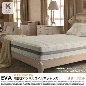 高密度ボンネルコイルマットレス EVA【エヴァ】ホテルプレミアム 硬さ:かため キング