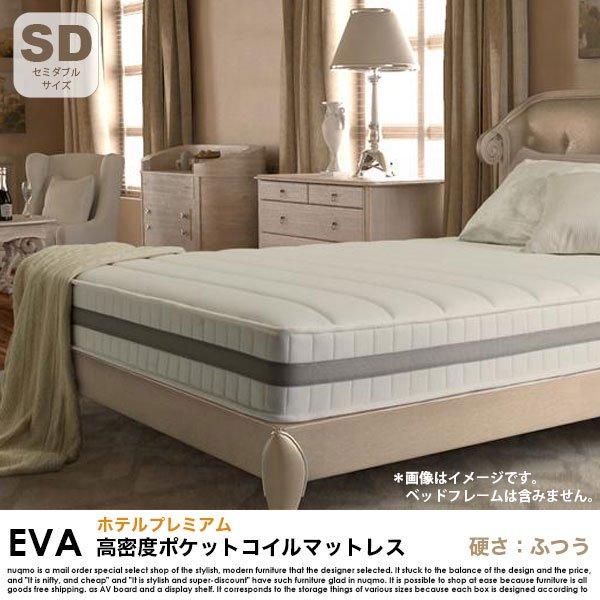 高密度ポケットコイルマットレス EVA【エヴァ】ホテルプレミアム 硬さ:ふつう セミダブルの商品写真その1