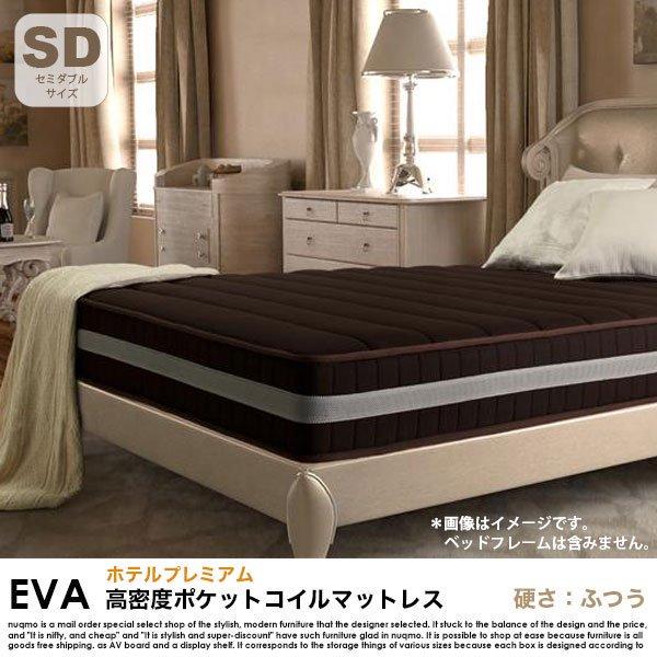 高密度ポケットコイルマットレス EVA【エヴァ】ホテルプレミアム 硬さ:ふつう セミダブル の商品写真その2
