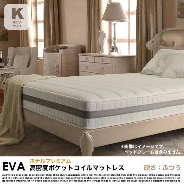 高密度ポケットコイルマットレス EVA【エヴァ】ホテルプレミアム 硬さ:ふつう キングの商品写真その1