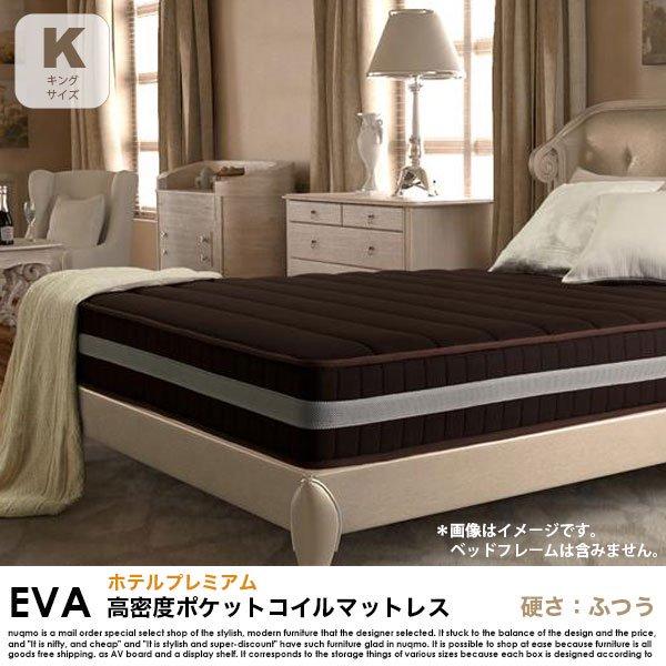 高密度ポケットコイルマットレス EVA【エヴァ】ホテルプレミアム 硬さ:ふつう キング の商品写真その2