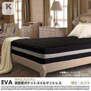 高密度ポケットコイルマットレス EVA【エヴァ】ホテルプレミアム 硬さ:ふつう キング