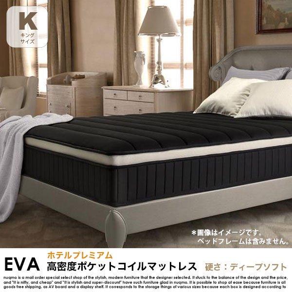 高密度ポケットコイルマットレス EVA【エヴァ】ホテルプレミアム 硬さ:ディープソフト キングの商品写真その1