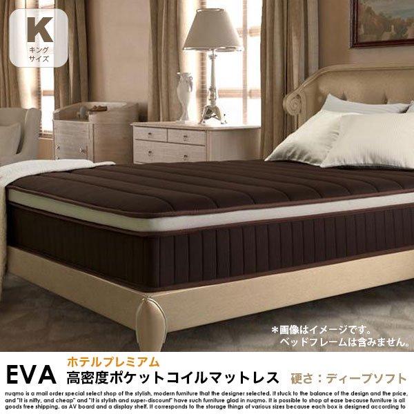 高密度ポケットコイルマットレス EVA【エヴァ】ホテルプレミアム 硬さ:ディープソフト キング の商品写真その2