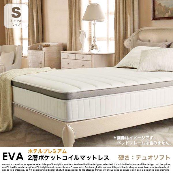 2層ポケットコイルマットレス EVA【エヴァ】ホテルプレミアム 硬さ:デュオソフト シングル の商品写真その3