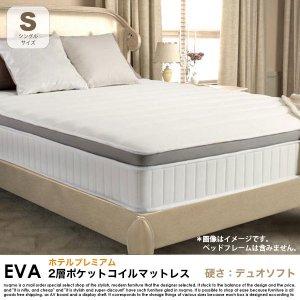 2層ポケットコイルマットレス EVA【エヴァ】ホテルプレミアム 硬さ:デュオソフト シングル
