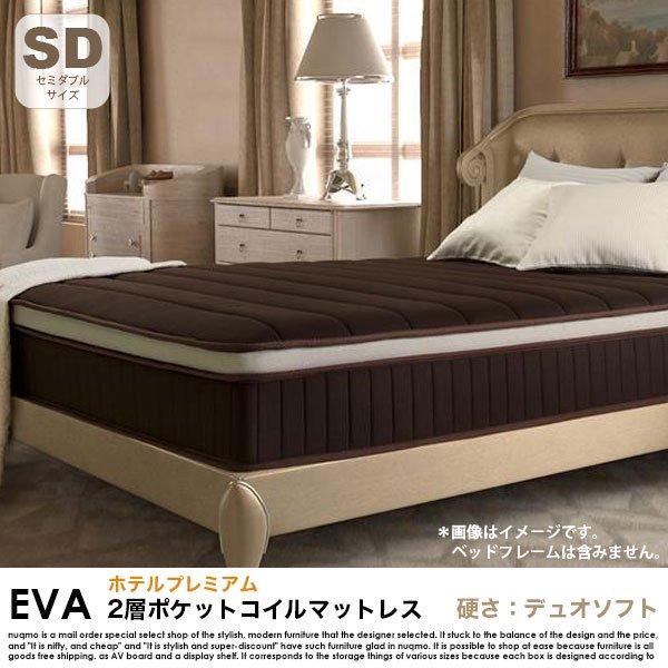 2層ポケットコイルマットレス EVA【エヴァ】ホテルプレミアム 硬さ:デュオソフト セミダブル の商品写真その2