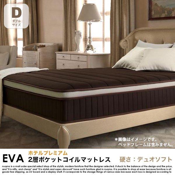 2層ポケットコイルマットレス EVA【エヴァ】ホテルプレミアム 硬さ:デュオソフト ダブル の商品写真その2