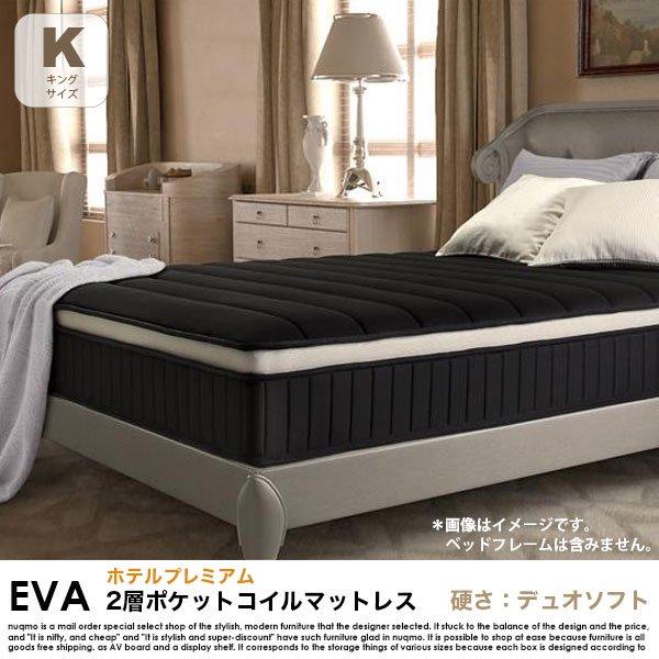 2層ポケットコイルマットレス EVA【エヴァ】ホテルプレミアム 硬さ:デュオソフト キングの商品写真その1
