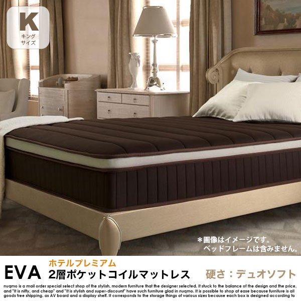 2層ポケットコイルマットレス EVA【エヴァ】ホテルプレミアム 硬さ:デュオソフト キング の商品写真その2