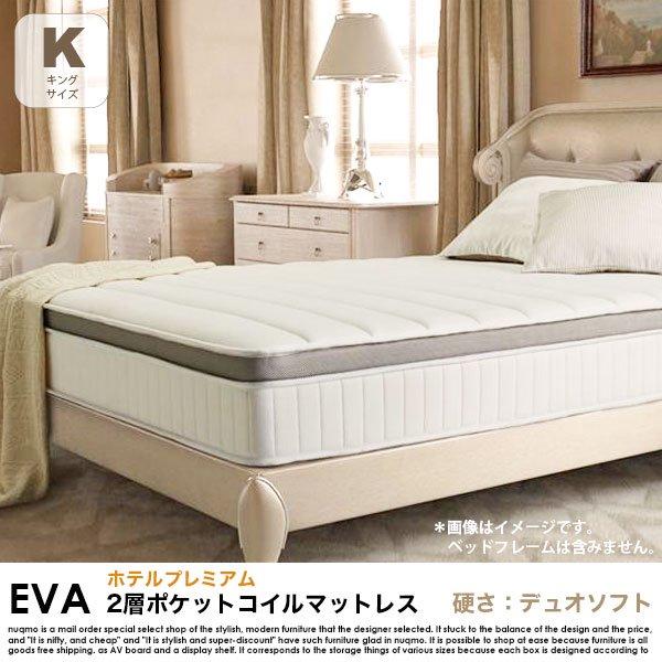 2層ポケットコイルマットレス EVA【エヴァ】ホテルプレミアム 硬さ:デュオソフト キング の商品写真その3