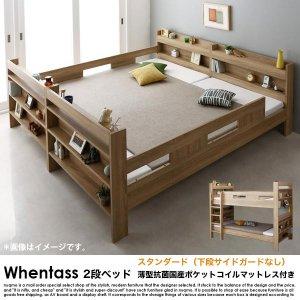 2段ベッド Whentass【の商品写真