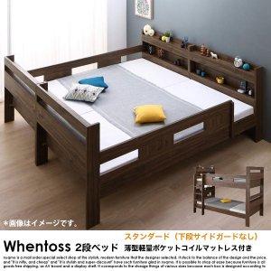 2段ベッド Whentoss【の商品写真