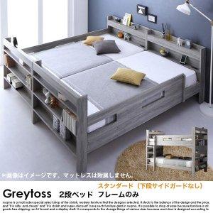 2段ベッド Greytoss【の商品写真