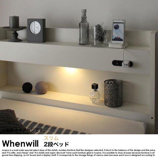 照明&収納付き スリム2段ベッド Whenwill【ウェンウィル】ベッドフレームのみ スタンダード(サイドガード2本) の商品写真その8