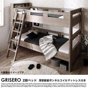 デザイン2段ベッド GRISEの商品写真