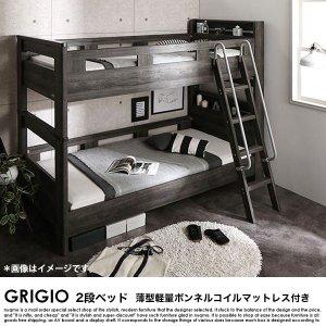 デザイン2段ベッド GRIGIの商品写真