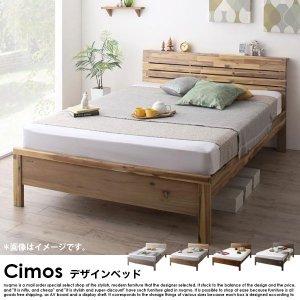 北欧デザインベッド Cimos【シーモス】ボンネルコイルマットレス付き ダブル