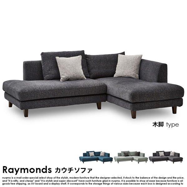 北欧ソファー カウチソファー Raymonds【レイモンズ】 の商品写真その5