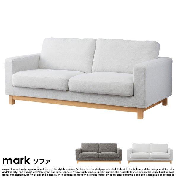 カバーリングソファー Mark【マーク】の商品写真その1
