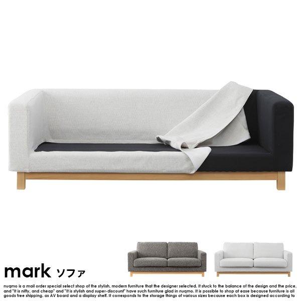 カバーリングソファー Mark【マーク】 の商品写真その2