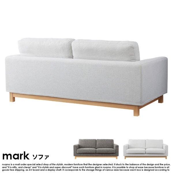 カバーリングソファー Mark【マーク】 の商品写真その4